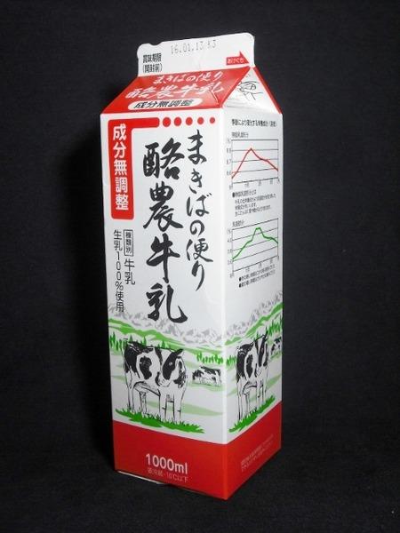 中央製乳「まきばの便り酪農牛乳」 from 豊橋の路面電車さん