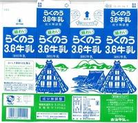 東海牛乳「らくのう3.6牛乳」16年04月