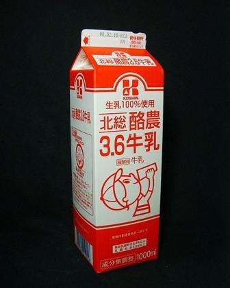 愛しの牛乳パック:興真乳業「の...