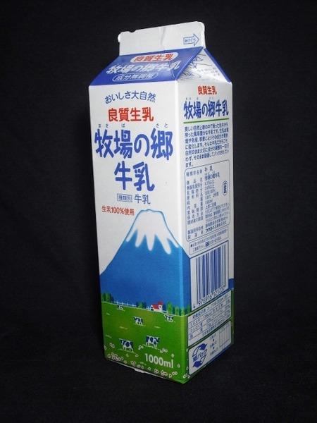 フクロイ乳業「牧場の郷牛乳」15年01月 from 豊橋の路面電車さん
