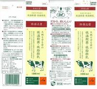 大地を守る会「大地を守る会の低温殺菌・低脂肪乳」15年01月