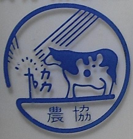 このビン牛乳の特徴は「農協」と書かれたマーク。 農家が作った組合「農業... 農協牛乳販売「農協