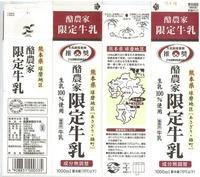 球磨酪農農業協同組合「酪農家限定牛乳」09年4月