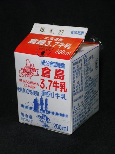 倉島乳業「倉島3.7牛乳」10年4月