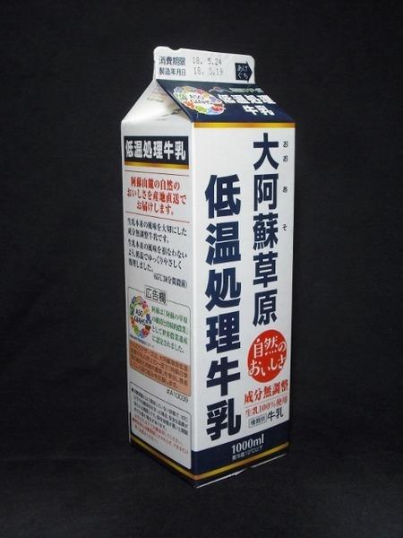熊本県酪農協連合会「大阿蘇草原 低温処理牛乳」18年05月