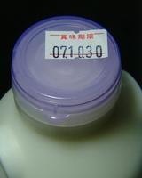 九重観光「やまなみ牛乳」07年10月キャップ