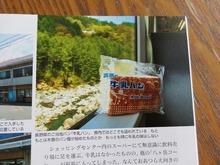 長野県のご当地パン「牛乳パン」