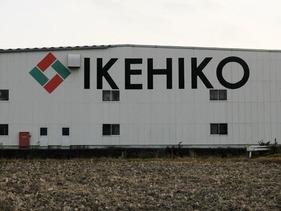 イケヒコ・コーポレーション