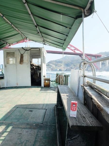 日本一短い航路「音戸渡船」に乗ったチチヤス牛乳w