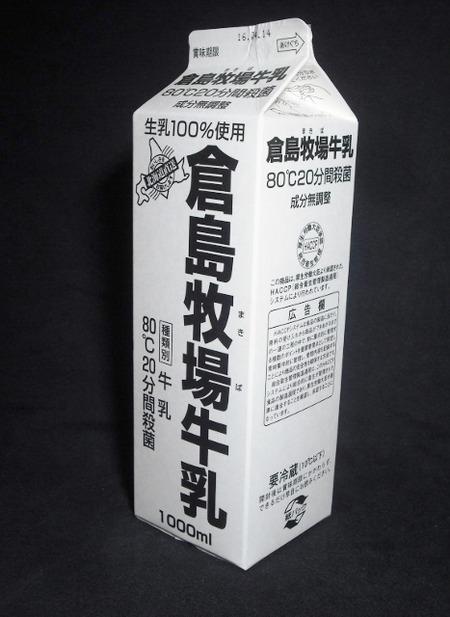 倉島乳業「倉島牧場牛乳」16年04月 from 佐々木館長