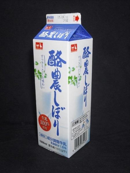 シジシージャパン「酪農しぼり」15年09月