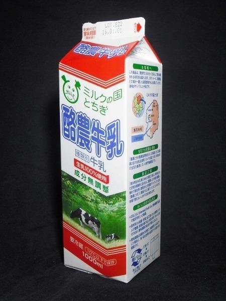 酪農とちぎ農業協同組合「酪農牛乳」16年01月 from はまっこさん