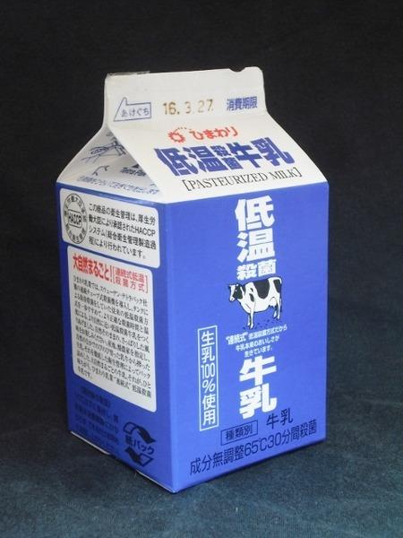 ひまわり乳業「低温殺菌牛乳」16年03月