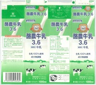 ゲンキー「酪農牛乳3.6」17年05月