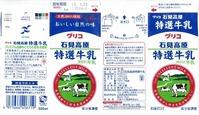 広島グリコ乳業「グリコ石見高原特選牛乳」16年03月