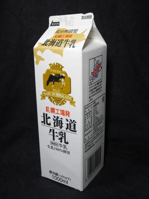 愛しの牛乳パック:新札幌乳業「...
