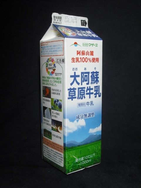 愛しの牛乳パック:熊本県酪農業...