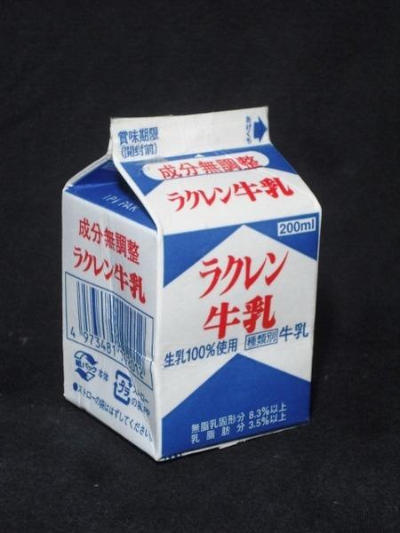 ミラクル乳業「ラクレン牛乳」16年12月fromGIOさん