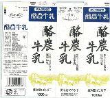 梶原乳業「酪農牛乳」10年5月