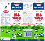 栃木乳業「栃木3.6牛乳」08年7月