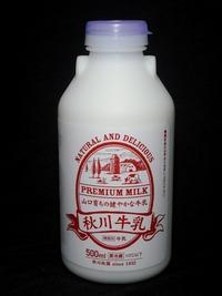 秋川牧園「秋川牛乳」12年11月