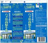 ヤツレン「八ヶ岳高原牛乳」08年10月