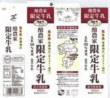 球磨酪農農業協同組合「酪農家限定牛乳」08年11月