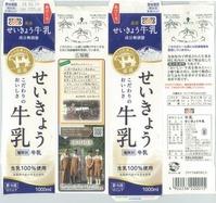 京都生活協同組合「せいきょう牛乳」18年03月