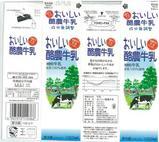 東北森永乳業「おいしい酪農牛乳」10年3月