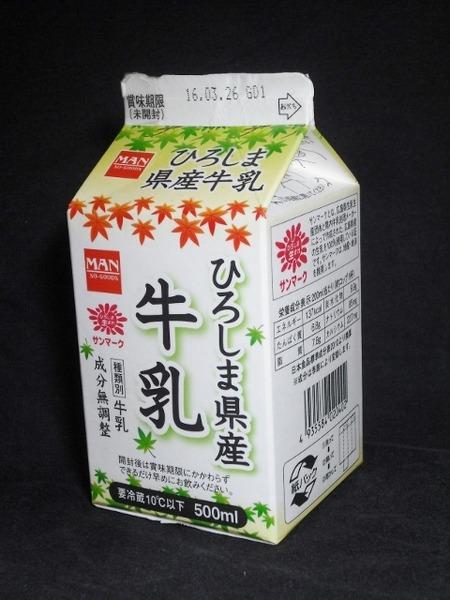 万惣「ひろしま県産牛乳」16年03月