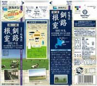 高梨乳業「釧路・根室」14年09月