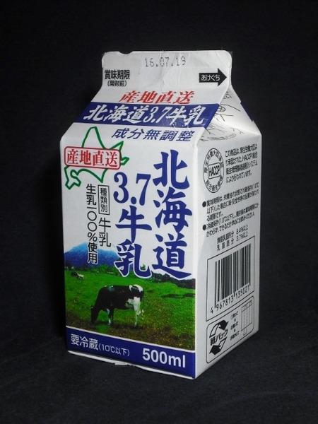 倉島乳業「北海道3.7牛乳」16年07月 from maizon_nさん