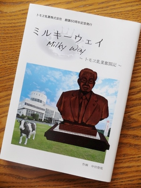 トモヱ乳業株式会社「ミルキーウェイ」16年11月