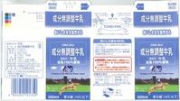 トモヱ乳業「成分無調整牛乳」18年04月