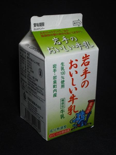 岩泉乳業「岩手のおいしい牛乳」 from kazagasiraさん