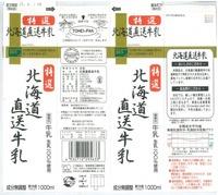 マルエツ「北海道直送牛乳」13年6月