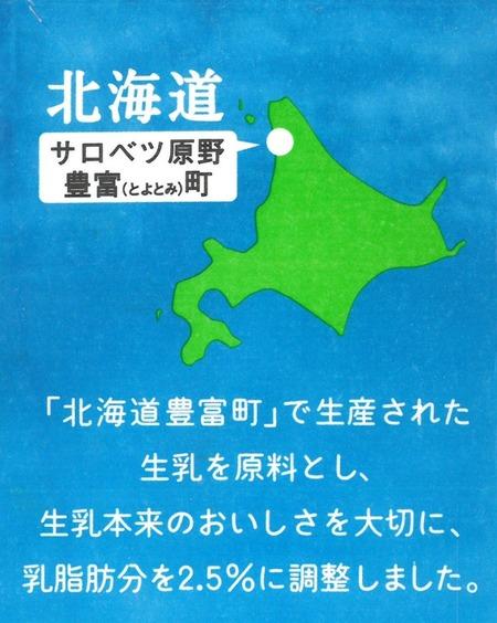 豊富牛乳公社「北海道サロベツさわやかミルク」サロベツ原野豊富町