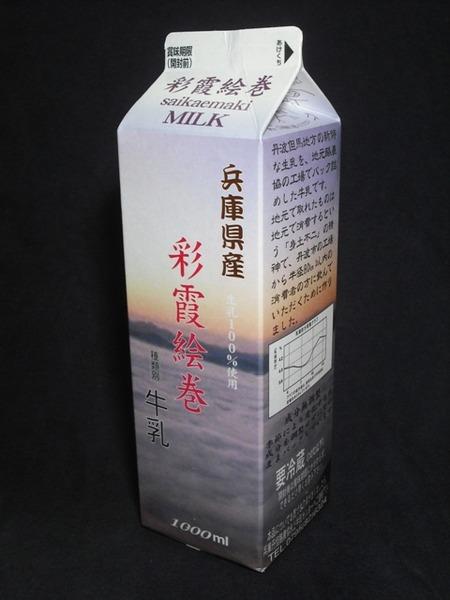 兵庫丹但酪農農業協同組合「彩霞絵巻」10年1月 from eraさん