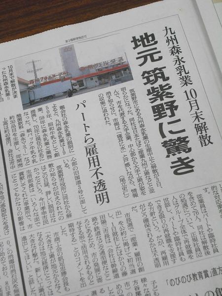 平成23年2月4日 朝日新聞朝刊 「九州森永乳業 10月末解散」