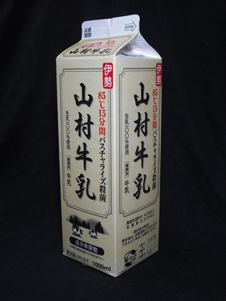 山村乳業「山村牛乳」 from KUMAさん