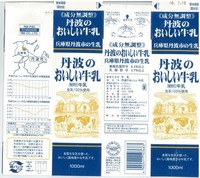 兵庫丹但酪農農業協同組合「丹波のおいしい牛乳」10年2月