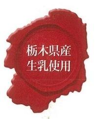 栃木県産生乳使用
