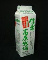 南海牛乳「信楽高原牧場」07年8月fromなのだ氏