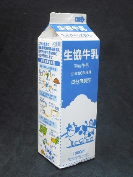 ならコープ/大阪いずみ市民生協「生協牛乳」 from maizon_nさん