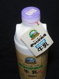 九重観光「やまなみ牛乳」14年09月