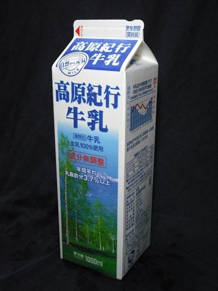 八ヶ岳乳業「高原紀行牛乳」 from yoooさん