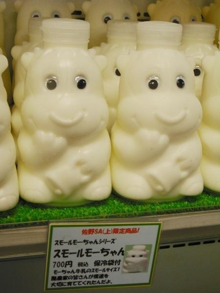 両毛酪農業協同組合「スモールモーちゃん牛乳」11年5月