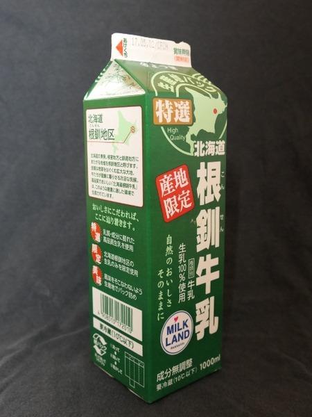 よつ葉乳業「北海道根釧牛乳」17年05月 from maizon_nさん