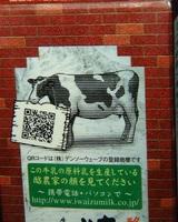 岩泉乳業「特定生産牛乳」08年3月2次元バーコード