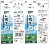 北海道乳業「北海道八雲町発特選牛乳」13年03月